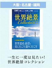 世界絶景コレクション4